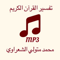تفسير القرآن لشيخ الشعراوي - mp3