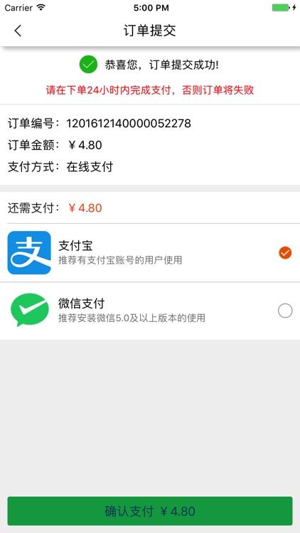贵诚e购 screenshot-4