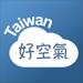 30.台灣好空氣 - 台灣空氣污染指數