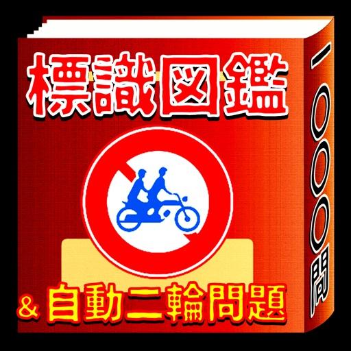 標識図鑑&バイク・二輪免許試験問題集【制限時間・音声無し】