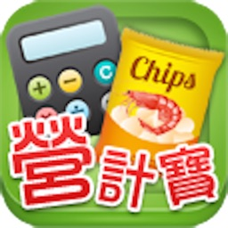 營計寶 Nutrition Calculator
