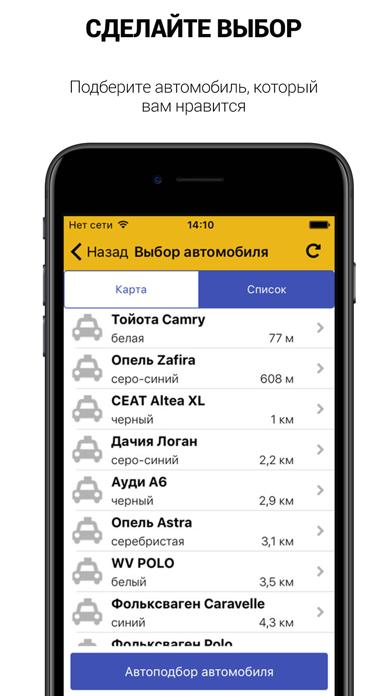 Такси ШатлеСкриншоты 4