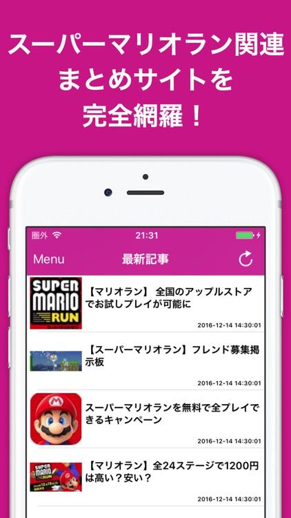 攻略ブログまとめニュース速報 for スーパーマリオラン