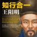 65.知行合一王阳明-中国经典历史哲学合集
