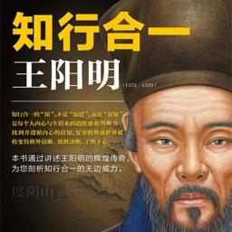 知行合一王阳明-中国经典历史哲学合集