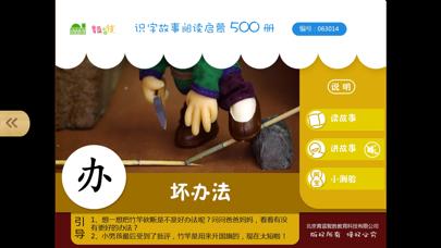 宝宝识字1-最益智的启蒙认知早教500识字故事启蒙系列 screenshot two