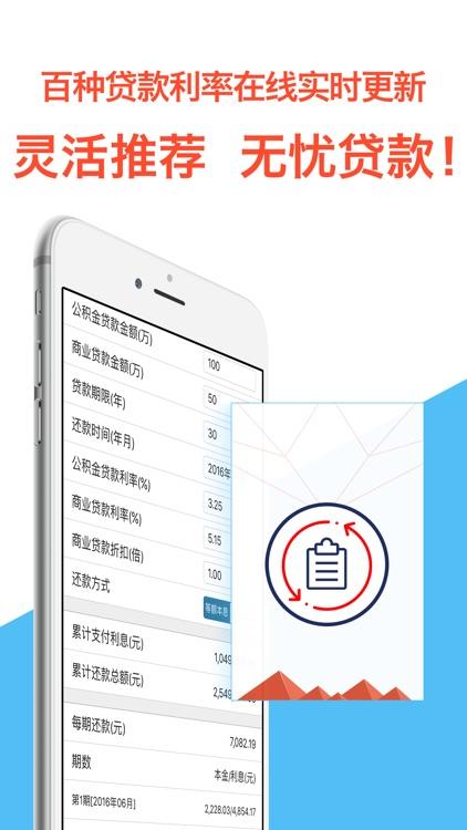 易贷宝-手机贷款信用贷款计算工具