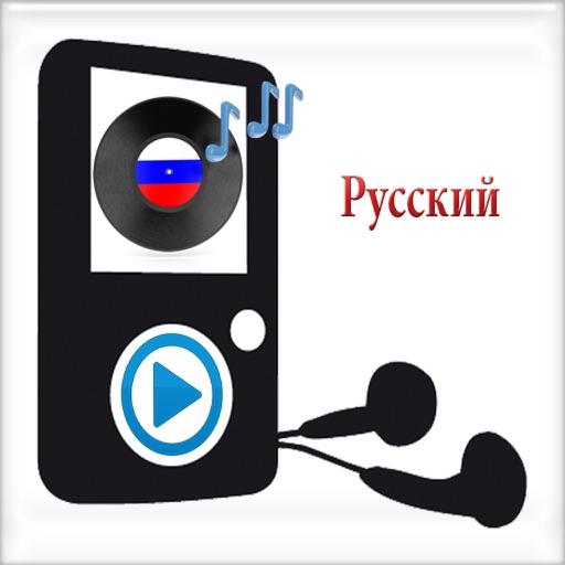 Радио России - Russian Music Radio Stations