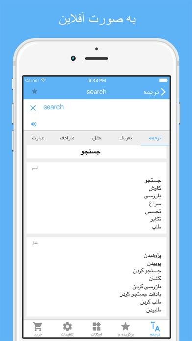 Dict Plus: ديكشنري و مترجم فارسي انگلیسي for Windows