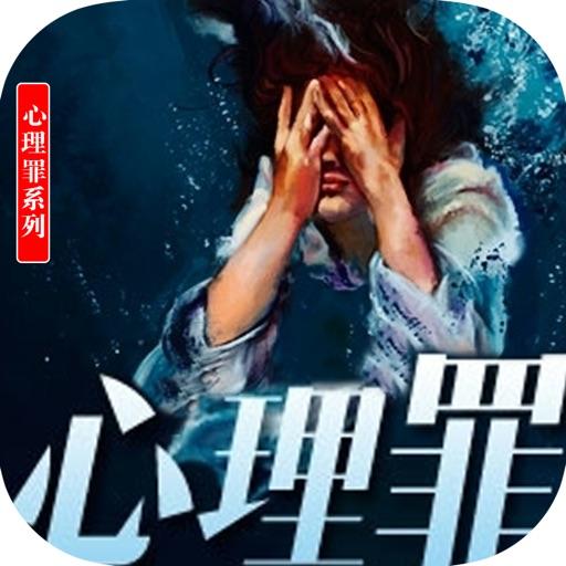 心理罪第二季:犯罪心理学刑侦小说