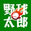 野球太郎Pocket iPhone