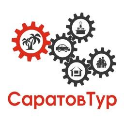 Саратов Тур