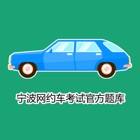 宁波网约车考试 icon