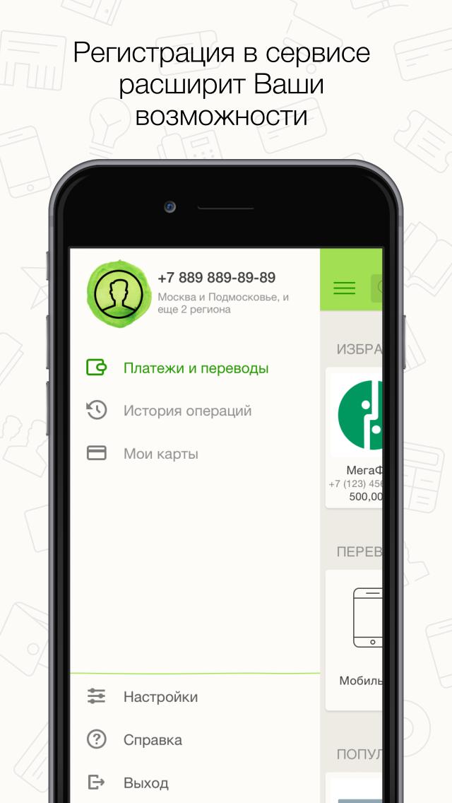 Пэй-ап.ПлатежиСкриншоты 3