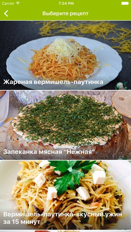 Рецепты по ингредиентам - фото и видео рецепты screenshot-4