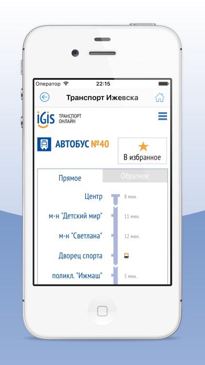 IGIS: Транспорт Ижевска screenshot-3