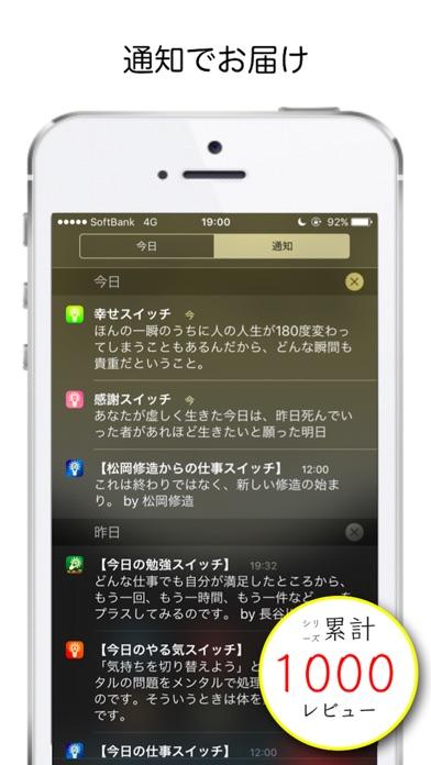 仕事スイッチ - 読むだけで仕事のやる気アップ+ヒント満載の名言・格言アプリスクリーンショット2