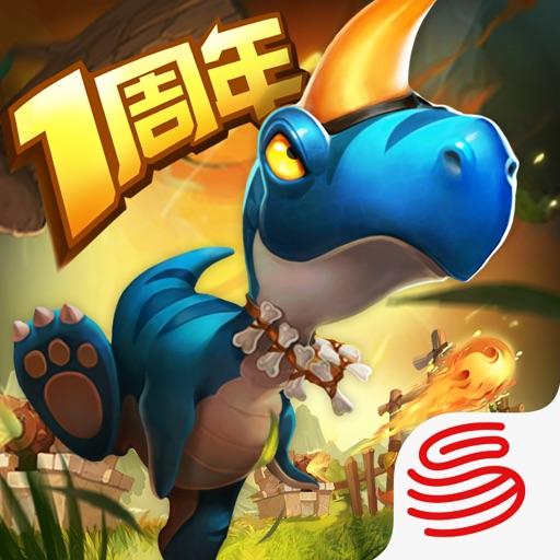 迷你侏罗纪(网易) - 第一策略塔防手游