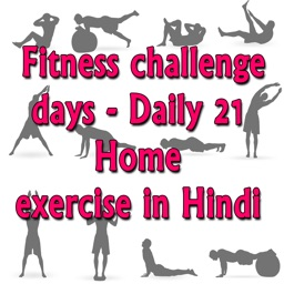Fitness challenge 21 days- Daily Home Exercises