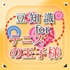 豆知識 for テニスの王子様 ~雑学クイズ~