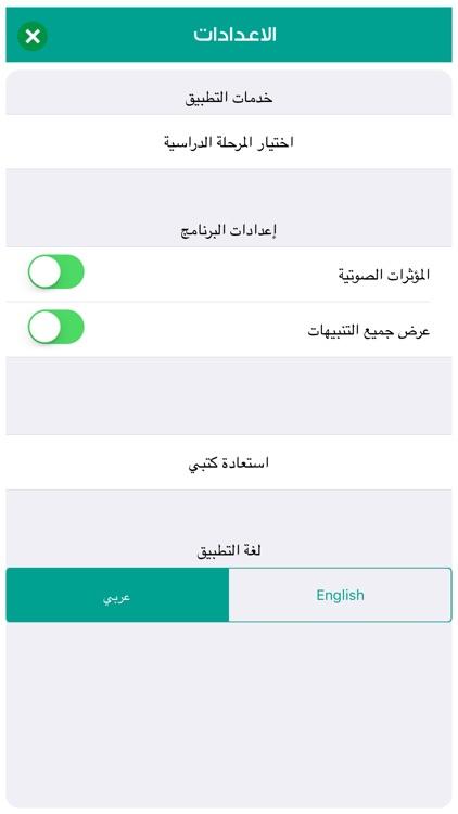 المناهج الدراسية screenshot-4