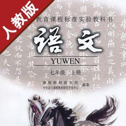 初中语文七年级上册人教版 -中小学霸口袋学习助手