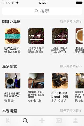 嗜咖啡 - 輕鬆手沖咖啡 - náhled