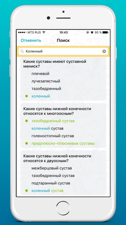 Анатомия тесты screenshot-4