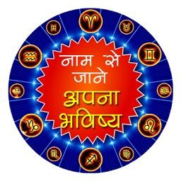 Name se Jane Apna Bhavishya
