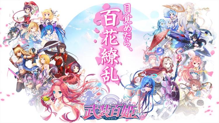 武装百姫 screenshot-0