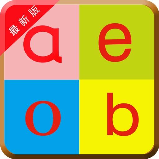 拼音教学专业版-汉字拼读儿童早教必备