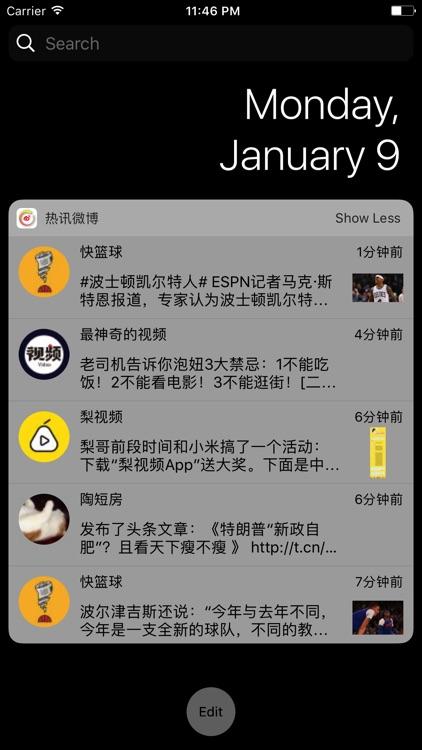 热讯 - 小巧清爽的微博客户端 screenshot-4