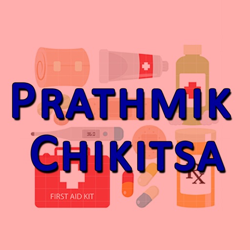 Prathmik Chikitsa - First Aid in Hindi