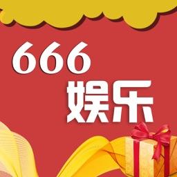 666娱乐