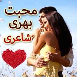 Urdu Poetry Love Sad and Romantic Poetry