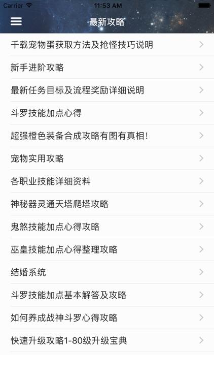 游戏攻略For忘仙OL screenshot-4
