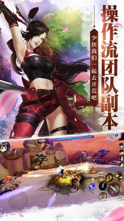 剑侠世界-一生不容错过的浪漫武侠 screenshot-3