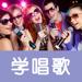 28.学唱歌-专业的手机音乐教练