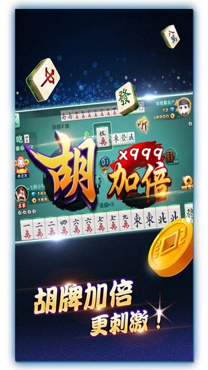 欢乐麻将®   - 最好玩的四川麻将单机版游戏 screenshot-4