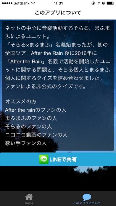 クイズfor After the rain〜そらるとまふまふ screenshot two