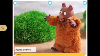 宝宝爱健康常识故事4-最益智的有声早教黏土动画系列 screenshot two