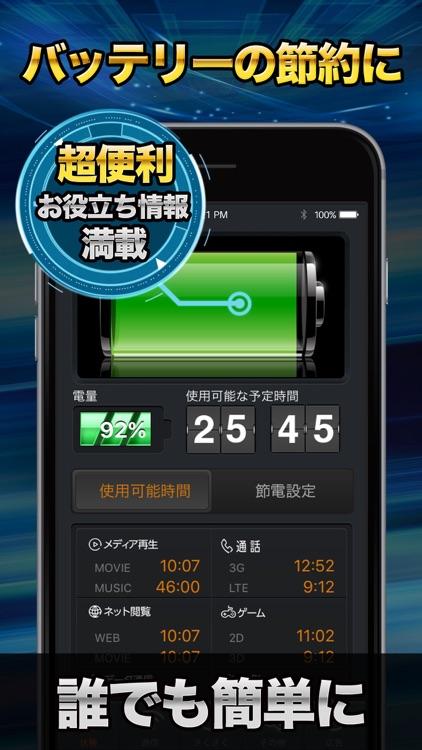 長持ち節電バッテリー 刹那 -SETUNA- screenshot-3