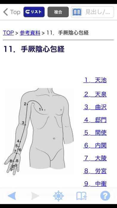 鍼灸医学大辞典【医歯薬出版】(ONESWING)スクリーンショット