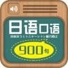 日语口语900句