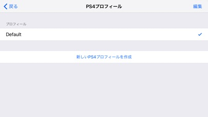 Screenshot for R-Play - PS4向けリモートプレイ in Japan App Store