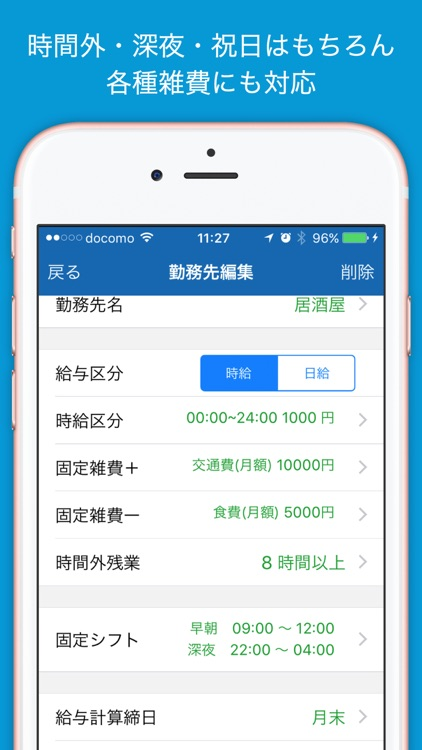 楽々シフト&給料管理 screenshot-4