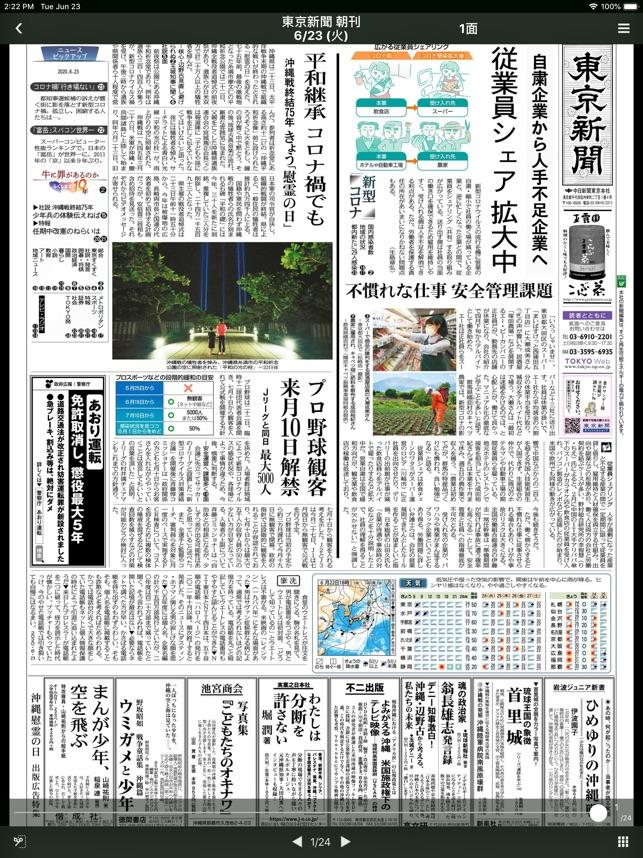 東京新聞 電子版」をApp Storeで