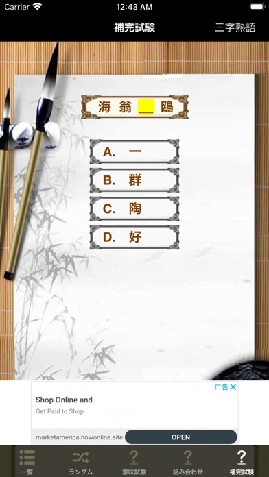 熟語辞典Lite ScreenShot5