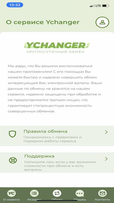 点击获取Ychanger - купить Биткоин