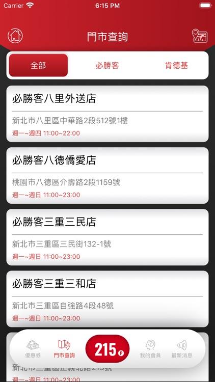 PK雙饗卡-必勝客x肯德基行動會員卡 screenshot-3